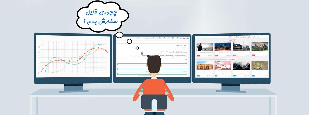 دانلود و درخواست فایل های دانشجویی