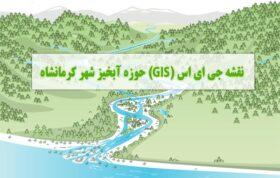 نقشه جی ای اس (GIS) حوزه آبخیز شهر کرمانشاه