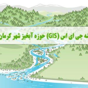 نقشه جی ای اس (GIS) حوزه آبخیز شهر کرمان