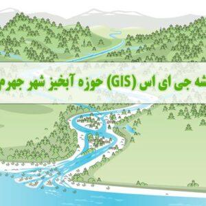 نقشه جی ای اس (GIS) حوزه آبخیز شهر جهرم
