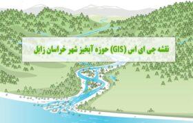 نقشه جی ای اس (GIS) حوزه آبخیز شهر زابل