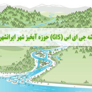 نقشه جی ای اس (GIS) حوزه آبخیز شهر ایرانشهر