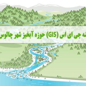 نقشه جی ای اس (GIS) حوزه آبخیز شهر چالوس