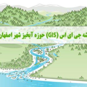 نقشه جی ای اس (GIS) حوزه آبخیز شهر اصفهان