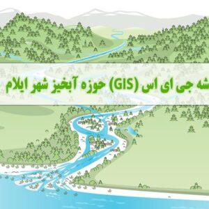 نقشه جی ای اس (GIS) حوزه آبخیز شهر ایلام