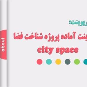 پاورپوینت آماده پروژه شناخت فضا city space